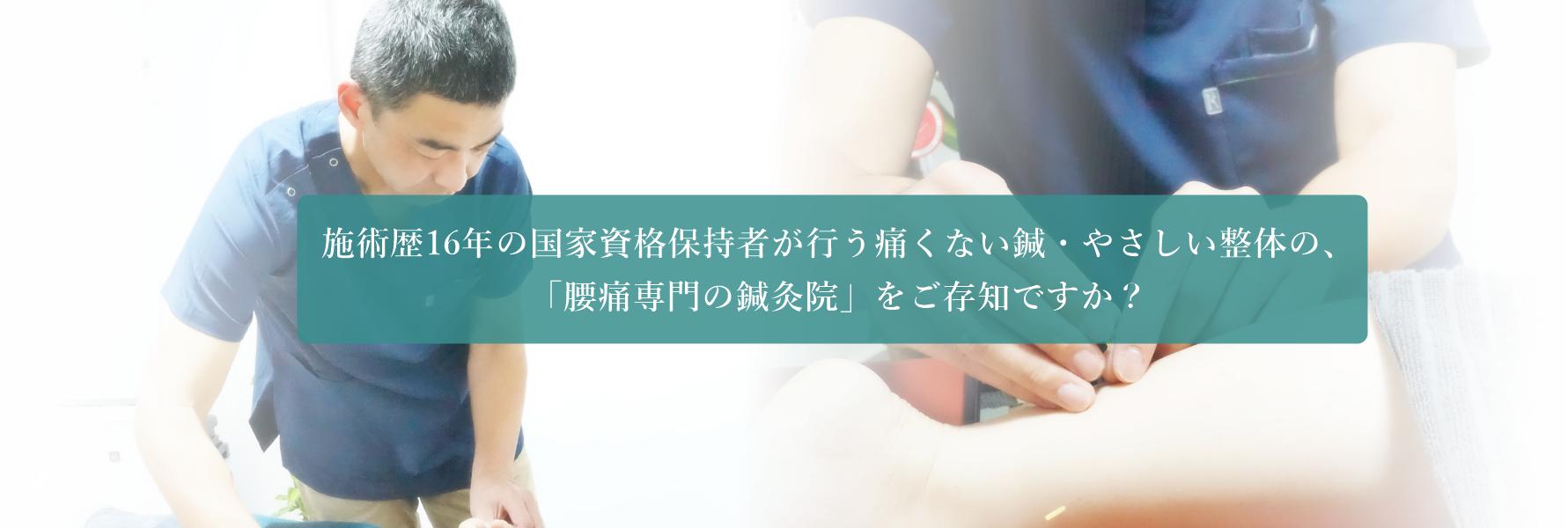 施術歴17年の国家資格保持者が行う痛くない鍼・やさしい整体の、「腰痛専門の鍼灸院」をご存知ですか?